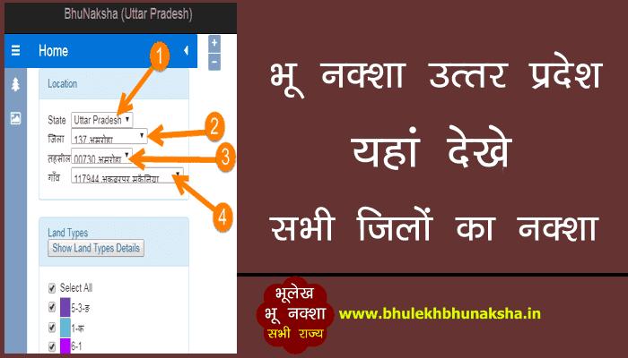 bhu-naksha-uttar-pradesh