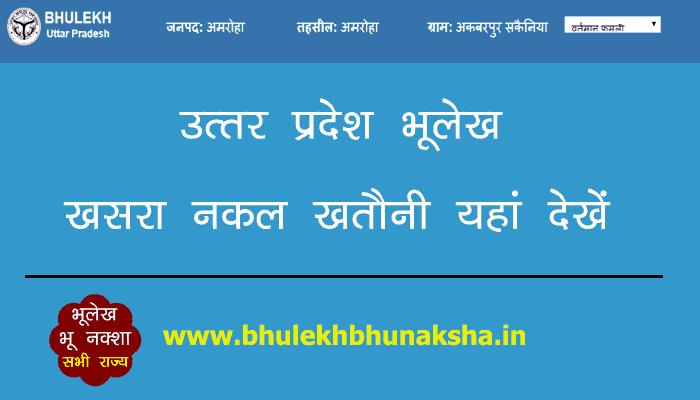 bhulekh-khasra-jamabandi-uttar-pradesh