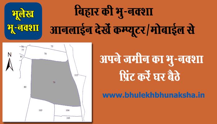 bhu-naksha-bihar