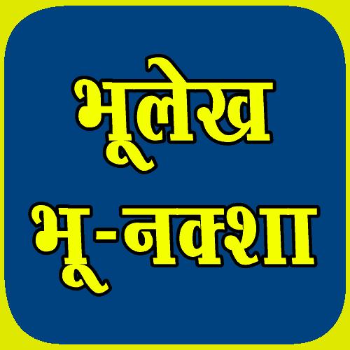 bhulekh-bhu-naksha