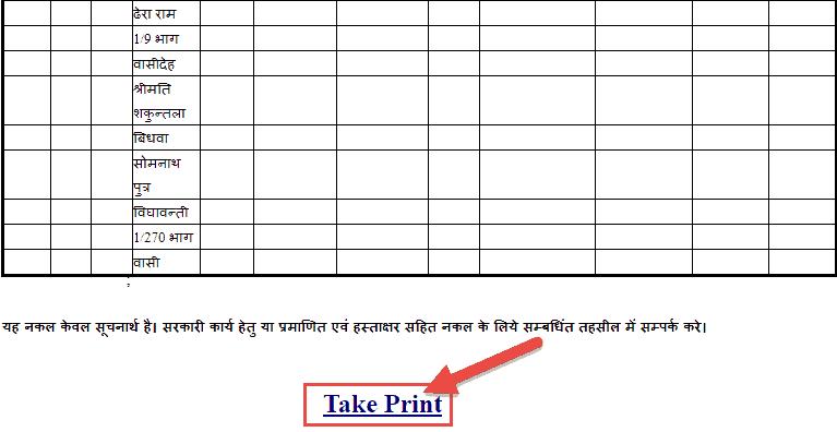 bhulekh-haryana-jamabandi-nakal-download-print