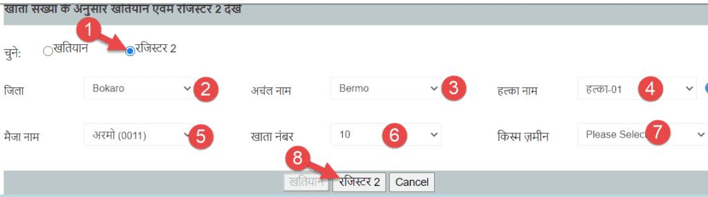 apna-khata-register-2-dekhen