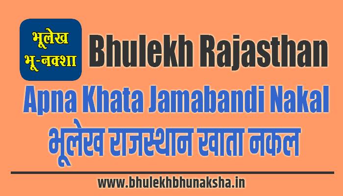bhulekh-rajasthan-apna-khata-jamabandi