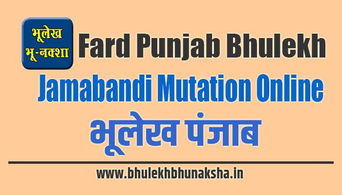 fard-punjab-bhulekh-jamabandi