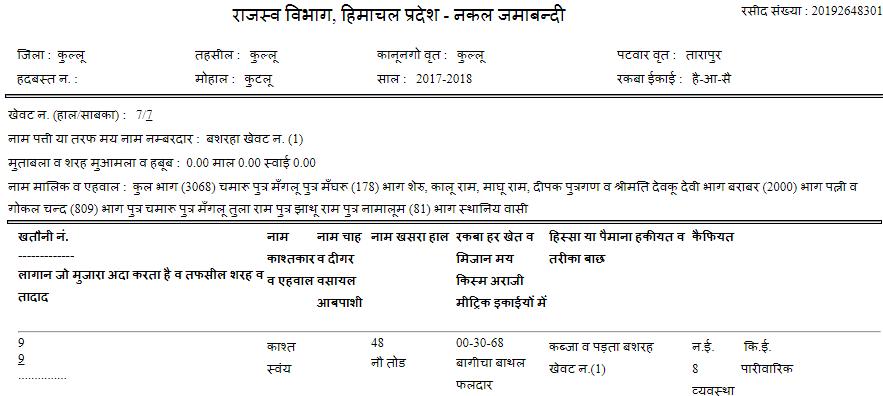 bhulekh-himachal-pradesh-jamabandi