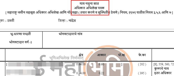bhulekh-maharashtra-mahabhumi-7-12