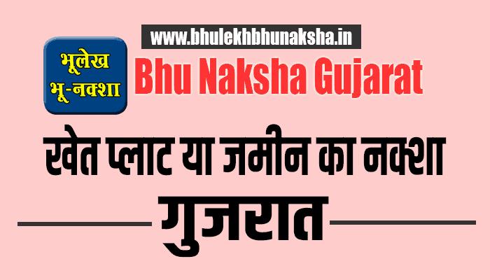 bhu-naksha-gujarat-map