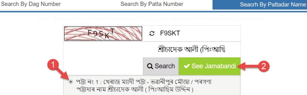 bhulekh-assam-jamabandi-search-by-pattadar-name