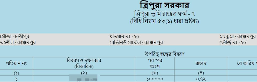 jami-tripura-land-record-khatian-check
