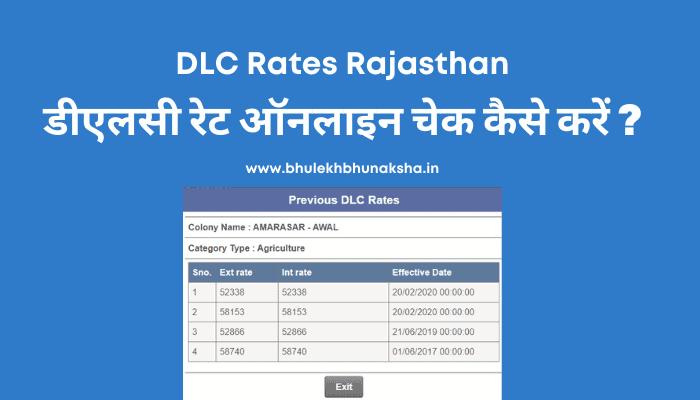 check-dlc-rates-rajasthan