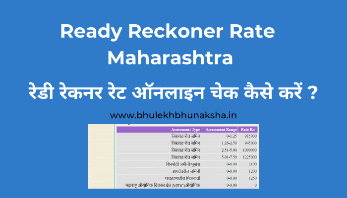 check-ready-reckoner-rate