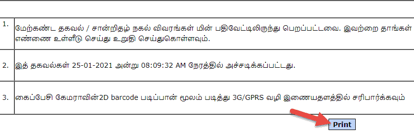 download-land-records-tamil-nadu