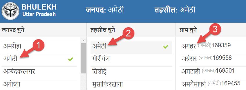 select-janpad-tehsil-village