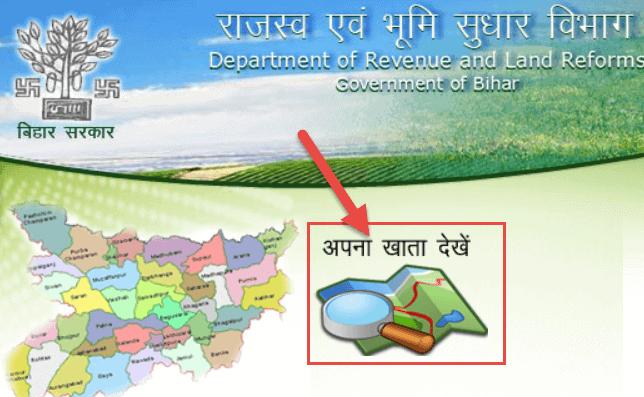 select-apna-khata-dekhen