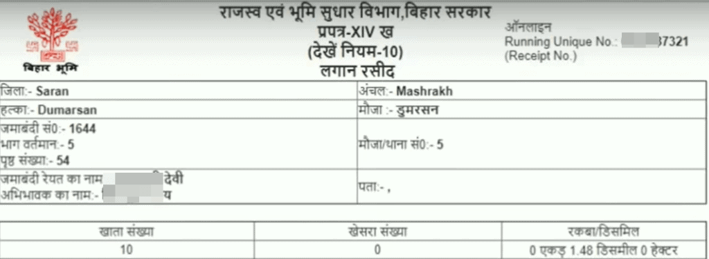 जमीन-का-रसीद-ऑनलाइन-बिहार