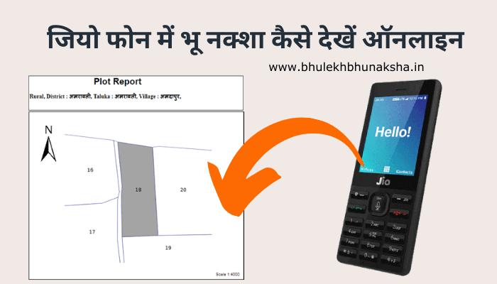 jio-phone-bhu-naksha-dekhe