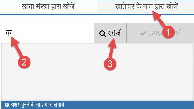 khet-ka-number-kaise-pata-kare