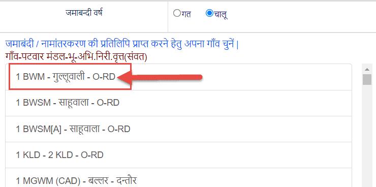 rajasthan-ki-jamabandi-nakal